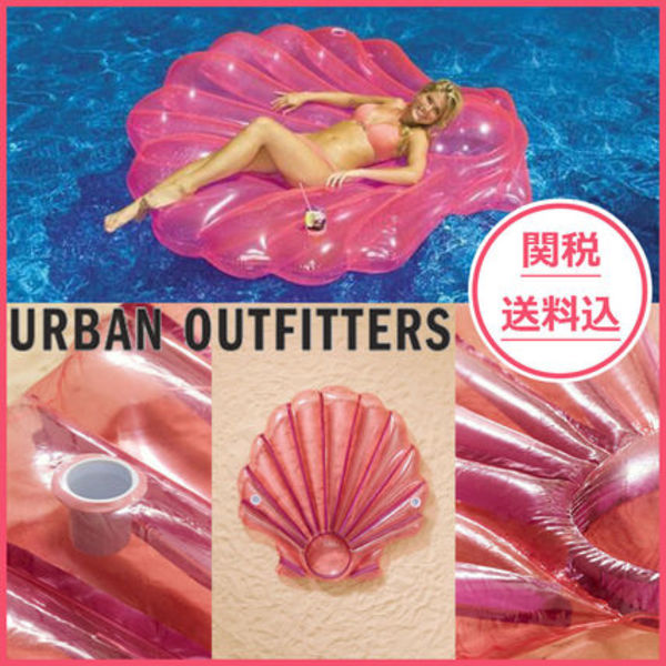 Urban Outfitters★シェル フロート 貝殻 浮き輪 ベッド ビーチ