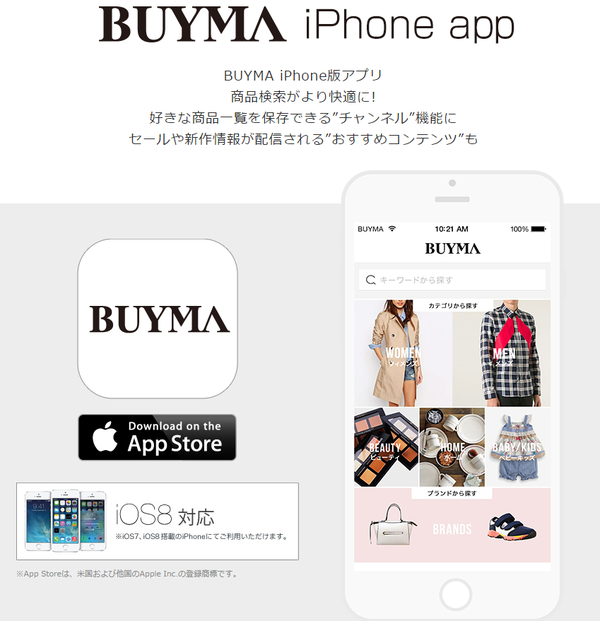 BUYMA iPhone版アプリ