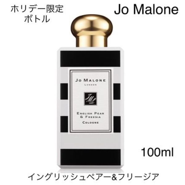 Jo Malone☆English Pear & Freesia☆クリスマス限定ボトル