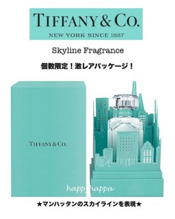 【Tiffany & Co】限定販売★新作香水★NY Skyline2.5oz(75ml)