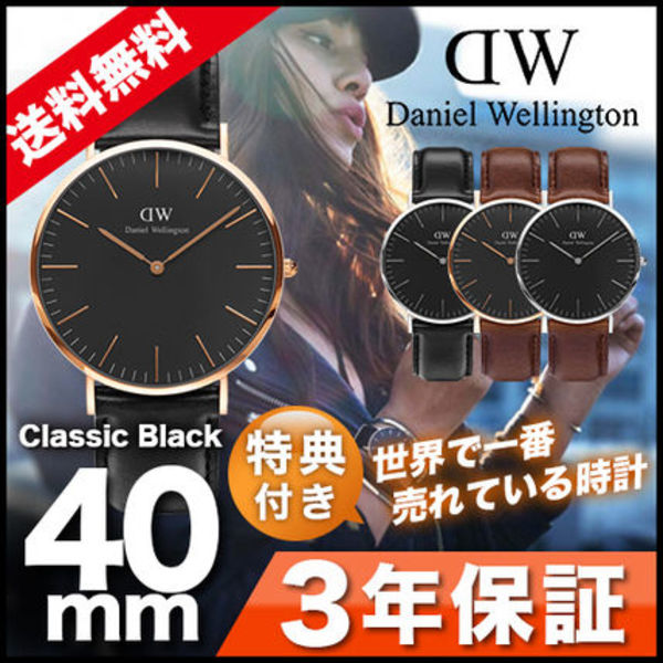 【国内発送】特典付!Daniel Wellington CLASSIC Black 40mm