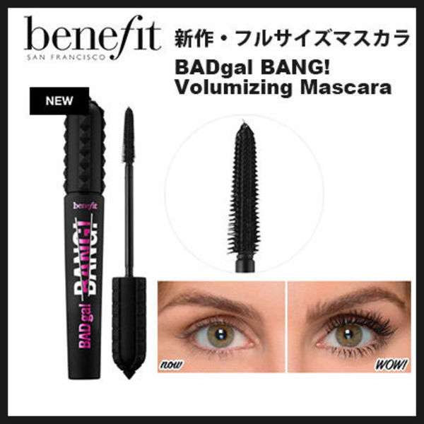 BENEFIT・BADgal BANG! Volumizing Mascara 36時間ボリューム