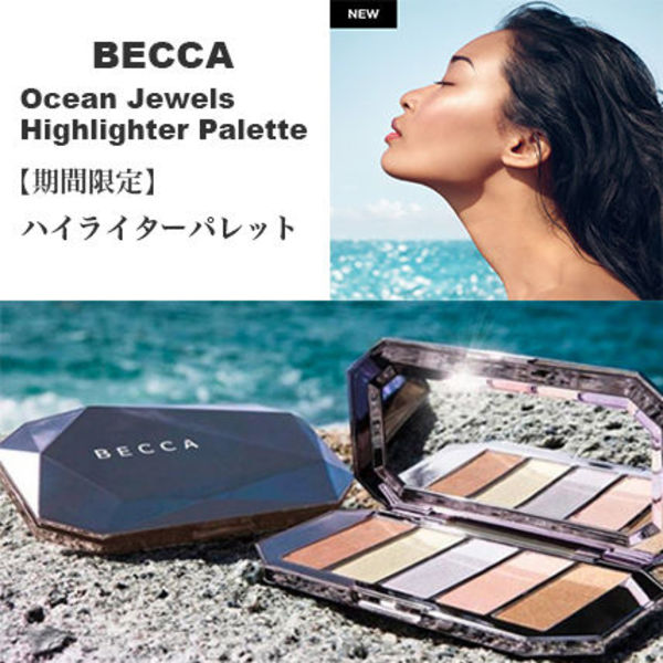 BECCA・Ocean Jewels Highlighter Palette【期間限定】