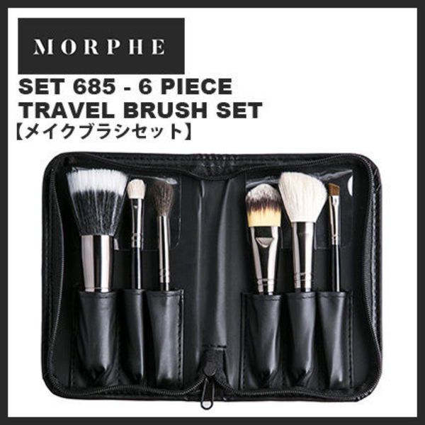 【MORPHE】SET 685-6 PIECE TRAVEL BRUSH SETメイクブラシセット