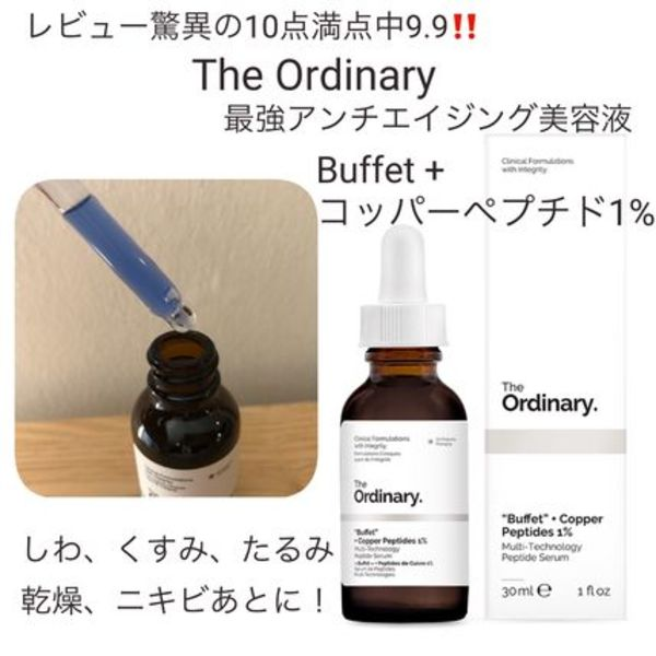 ☆The Ordinary☆アンチエイジング☆Buffet+コッパーペプチド1%