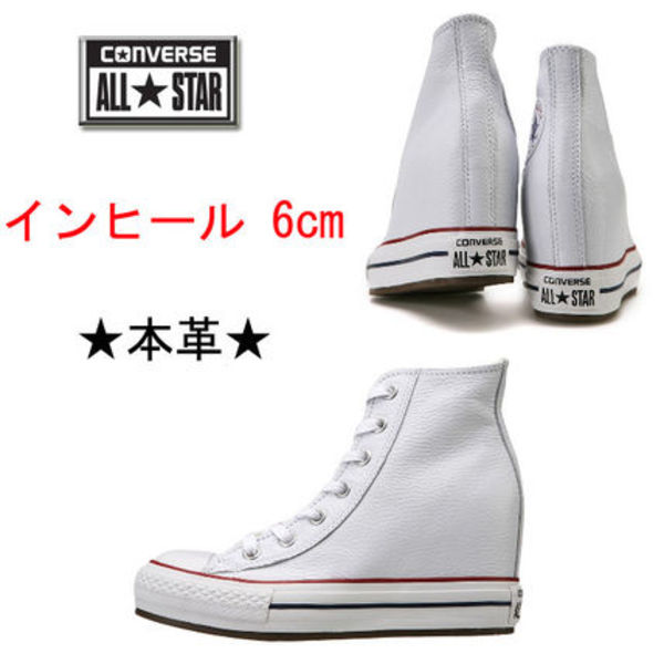 CONVERSE/CT AS CORE LETHER★本革★インヒール☆23~25cm・白