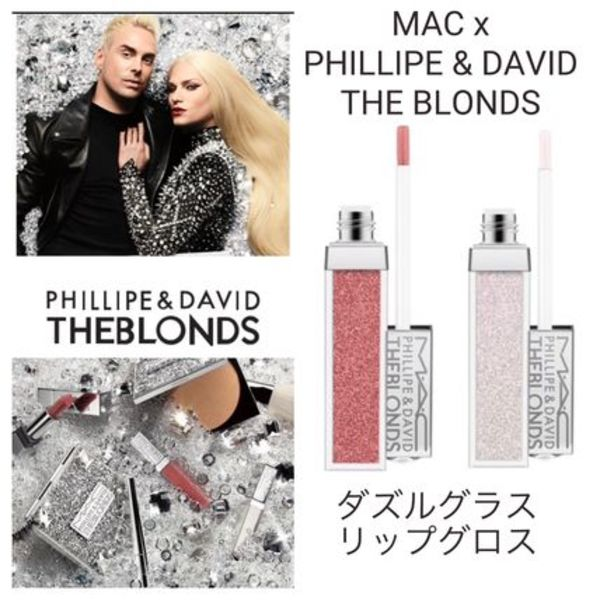 限定☆MAC☆DAVID & PHILLIPE☆THE BLONDS☆ダズルガラス