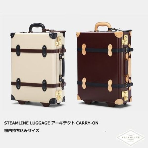 [Steamline Luggage] アーキテクト CARRY-ON 機内OKサイズ