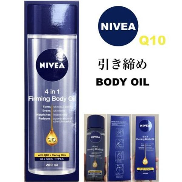 <日本未入荷>ニベアQ10 4 in 1 Firming Body Oil