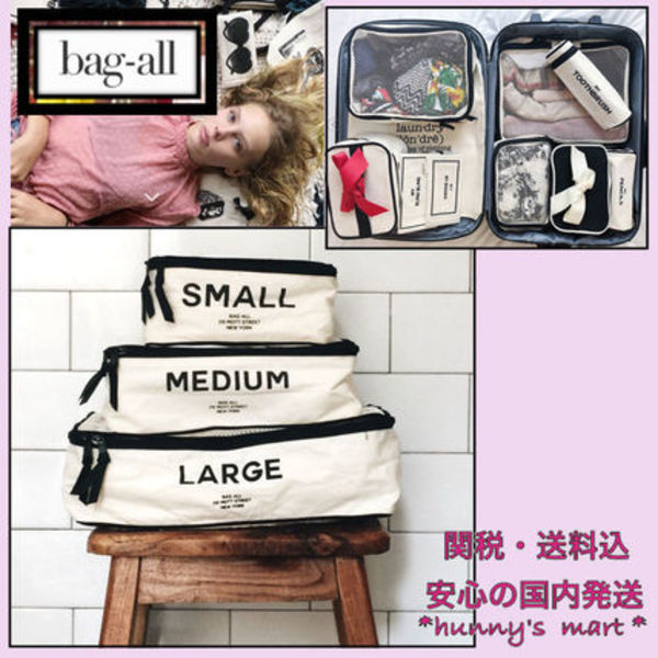【Bag-all】NY発♡トラベル 旅行 PACKING CUBES