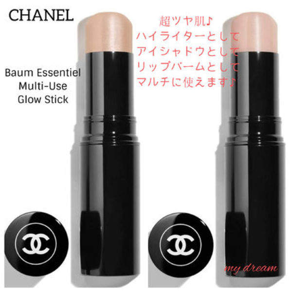 超ツヤ肌☆CHANEL☆BAUME ESSENTIEL MULTI-USE GLOW STICK