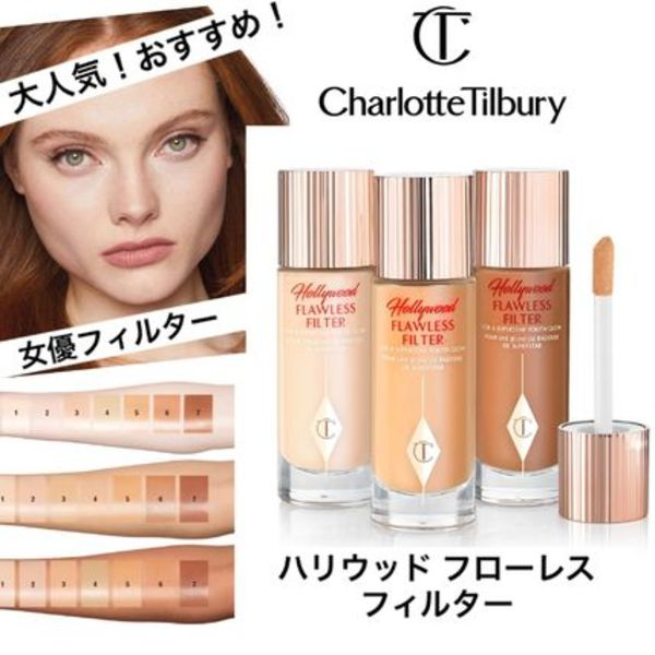 女優肌☆Charlotte Tilbury☆Hollywood Flawless Filter☆