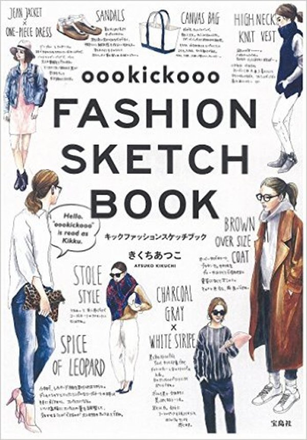 oookickooo FASHION SKETCH BOOK  きくち あつこ (著)