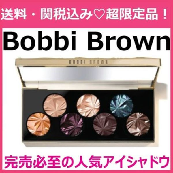 2019年 ホリデー限定 BOBBI BROWN Luxe Gems Eyeshadow Palette
