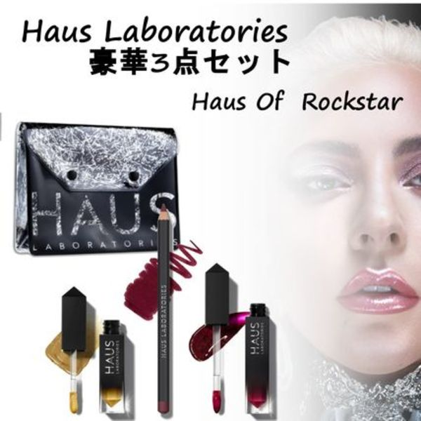 レディーガガ★Haus Laboratories★Haus Of Rockstar3点セット