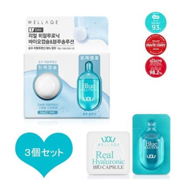 WELLAGE★Real Hyaluronic BIO CAPSULE&Blue SOLUTION 3個set