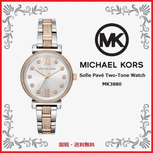 【SALE価格】マイケルコース Sofie Pave Two-Tone Watch MK3880