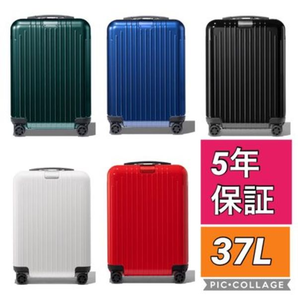 RIMOWA Essential light リモワ キャビン(37L)