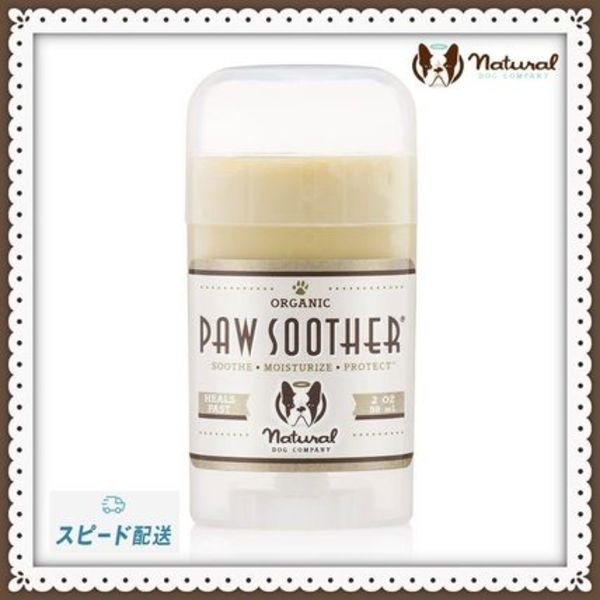 [即納] Natural Dog Company 肉球スムーザー Paw Soother 59ml