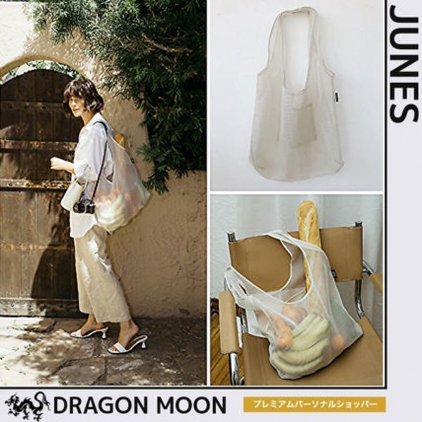 junes(ジュネス)☆The Everyday Tote in Bio-Knit エコバッグ
