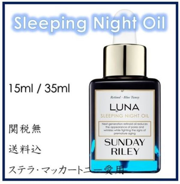 Sunday Riley【送込・関税無】Luna Sleeping Night Oil