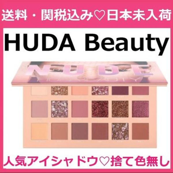 新作 Huda Beauty The New Nude Eyeshadow Palette アイシャドウ