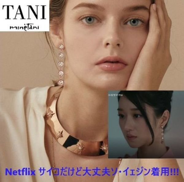 【Tani by MineTani】Long Earring MS1E403C サイコだけど大丈夫