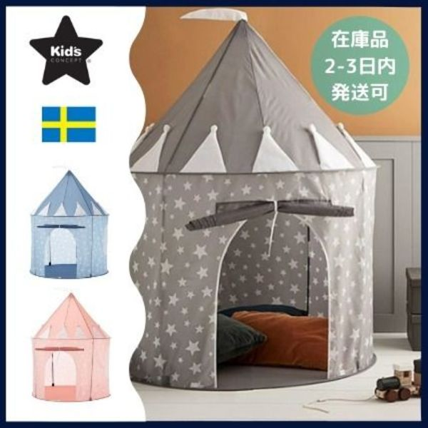 ◆Kids Concept◆北欧◆Play Tent Star プレイ テント 隠れ家
