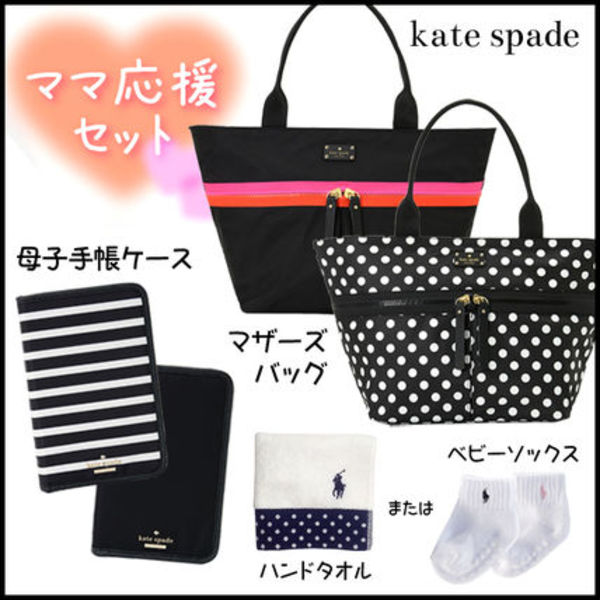 kate spade♠ママ応援セット ママバッグ&母子手帳ケース