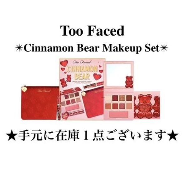 ★Too Faced★限定版 シナモンベア メイクアップセット