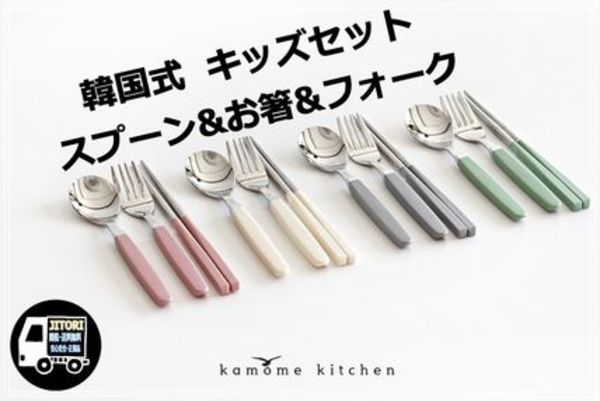 [kamome kitchen]韓国式★スプーン&お箸&フォークキッズセット★