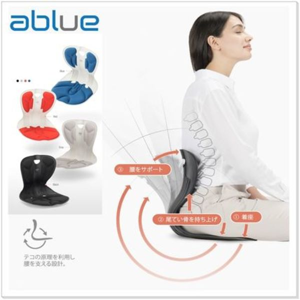 【ablue】Curble Comfyカーブルコンフィー チェア