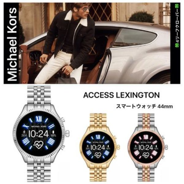 斬新!★Michael Kors★ACCESS LEXINGTON 2 スマートウォッチG5