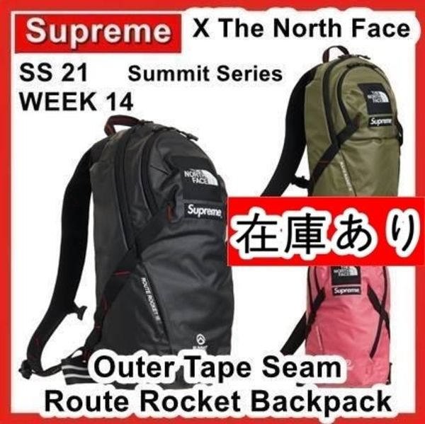 Supreme The North Face Outer Tape Seam Route Rocket Backpack