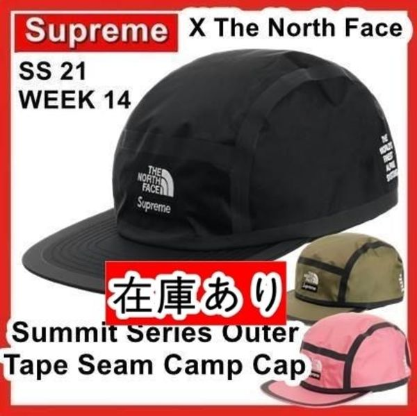 Supreme TNF Summit Series Outer Tape Seam Camp Cap SS 21