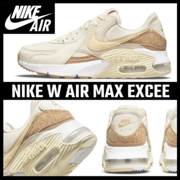 【NIKE】WMNS NIKE AIR MAX EXCEE コルク