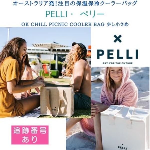 【Pelli】天然素材ピクニックバッグ☆保温保冷☆ 'OK Chill'