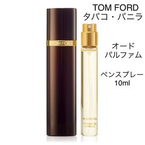TOM FORD☆TOBACCO VANILLE☆タバコバニラ☆ペンスプレー☆10ml