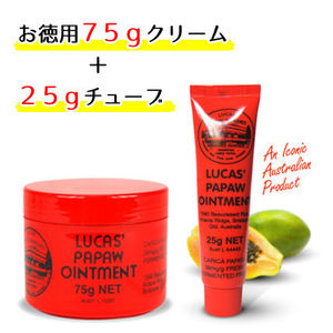 【LUCAS' PAPAW OINTMENT】25g 1本+75g 1個セット