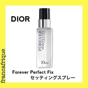 DIOR☆Forever Perfect Fix☆ミスト☆セッティングスプレー
