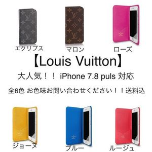 Louis Vuittonルイヴィトン iPhone plusアイフォン7.8対応 全6色