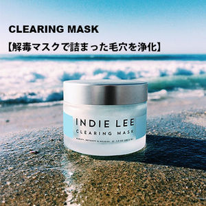 CLEARING MASK 【解毒マスクで詰まった毛穴を浄化】