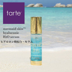 【tarte】新作・mermaid skin hyaluronic H2O serum セラム
