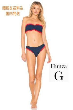 Hunza G LUCILLE ビキニセット