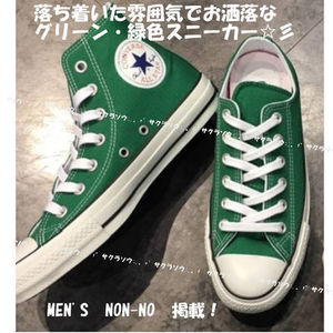国内発 ALL STAR 100 COLORS HI 32960894 GREEN 22.5-30