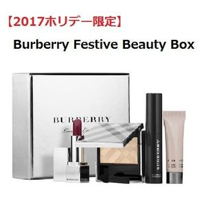【2017ホリデー限定】Burberry Festive Beauty Box