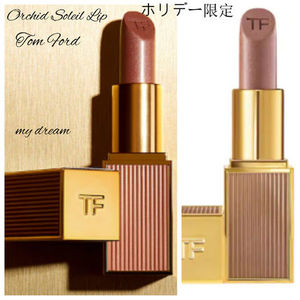 ホリデー限定★TOM FORD★Orchid Soleil Lip Color