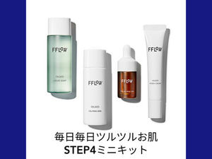 FFLOW 低刺激&保湿ケア 毎日毎日ツルツルお肌 ミニキット