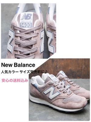 【New Balance】 完売前に♪ M1400CM  MADE IN USA