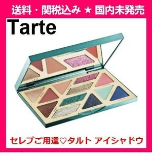 限定♪Tarte タルト High Tides & Good Vibes Eyeshadow Palette
